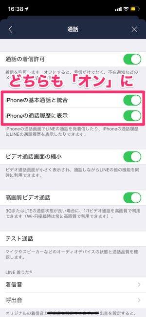 LINE通話履歴 電話アプリと統合する