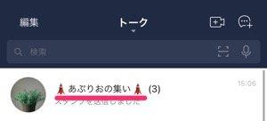 【LINE】グループ名を変更する