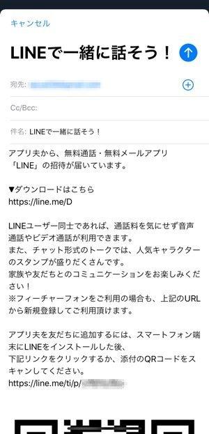 LINE 招待 メールアドレス