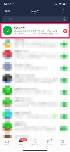 【LINE】Keepメモの使い方