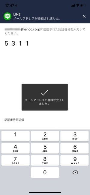 LINEメールアドレス 新規登録
