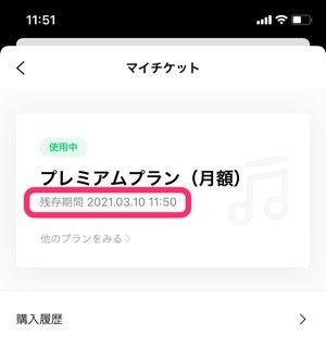 【LINE MUSIC】残存期間