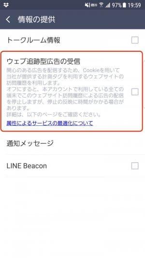 LINE プライバシーポリシー  プライバシー設定