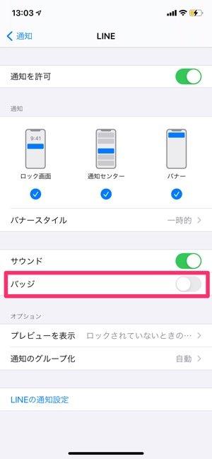 【LINE】通知バッジの非表示(iPhone)
