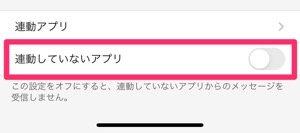 【LINE】サービス別に通知オフ(連動していないアプリ)