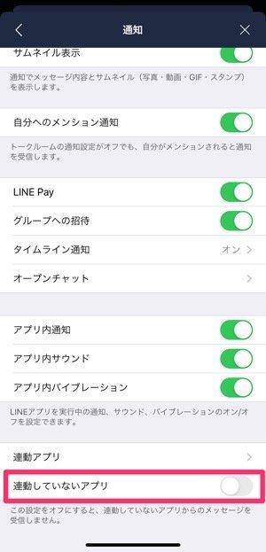 LINE 機能ごとに通知をオフにする