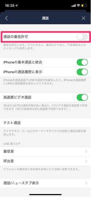 【LINE】通話着信の通知をオフ