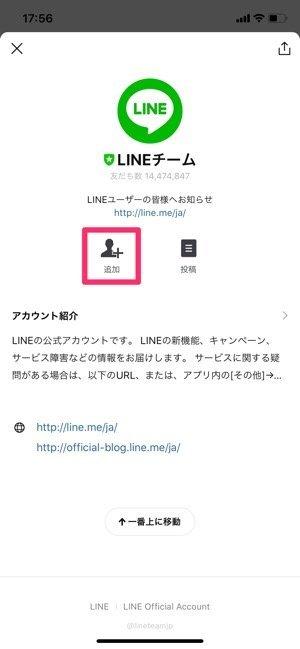LINE 公式アカウント 復活