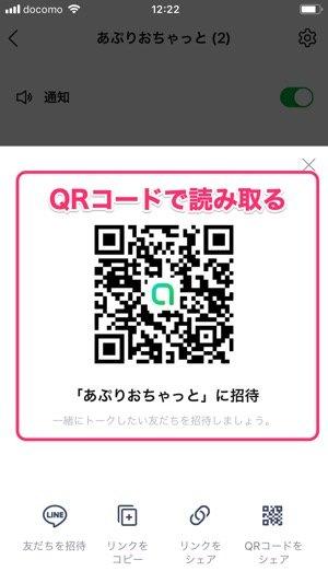 line バー コード 読み取り 方
