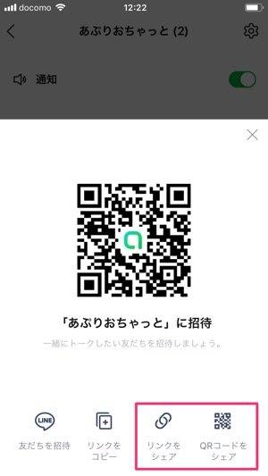 LINE オープンチャット 招待