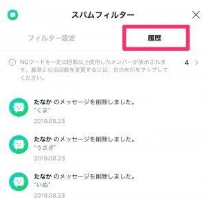 LINEオープンチャット NGワード 履歴