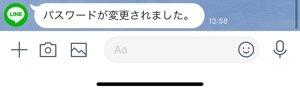 【LINE】パスワードを変更する方法(通常時)