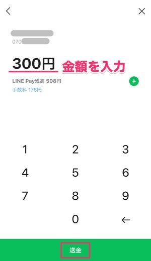LINE Payで銀行口座する方法 相手の口座番号がわからない場合