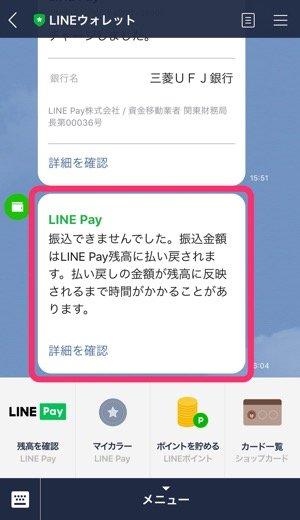 LINE Pay 銀行振込 口座情報の入力を間違えた場合