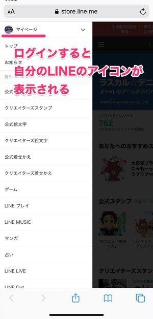 LINEプリペイドカード LINE STORE