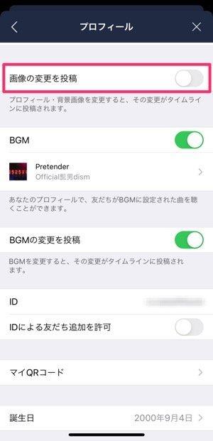 BGM変更時にタイムラインに投稿させない方法