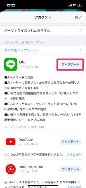 【LINE】アップデート(iPhone)