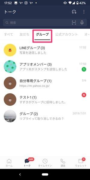 【LINE】トークフォルダの種類 「グループ」