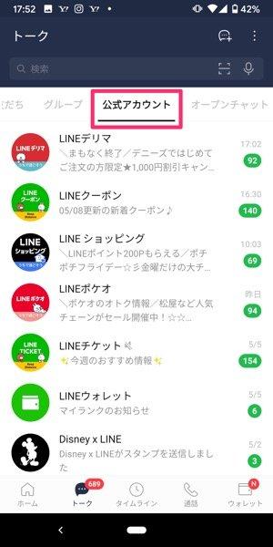 【LINE】トークフォルダの種類 「公式アカウント」
