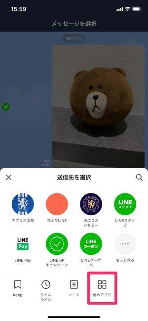 LINE トーク 他のアプリに転送