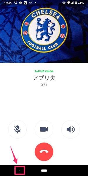 LINE通話中に他の画面を開く Android版
