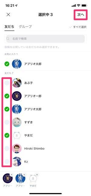 LINE タイムライン 公開リスト
