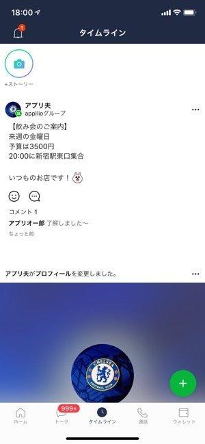 LINE タイムライン ノート投稿
