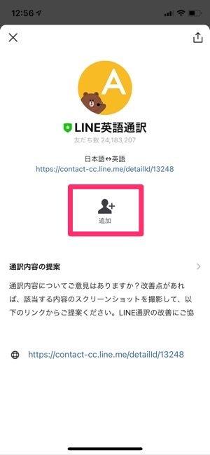 LINE 翻訳アカウント 友だちに追加