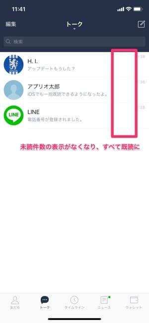 LINE iOSアップデート9.1.0 一括既読④