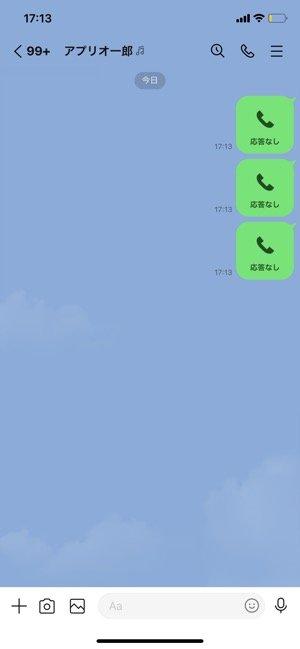 【LINE】応答なし