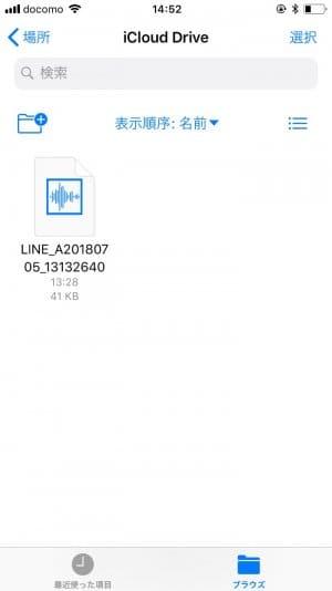 LINE ボイスメッセージ iphone  保存