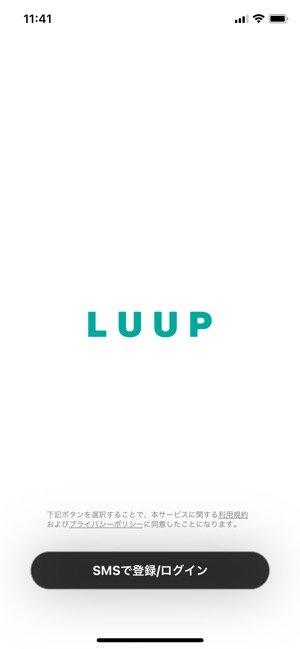 【LUUP】会員登録