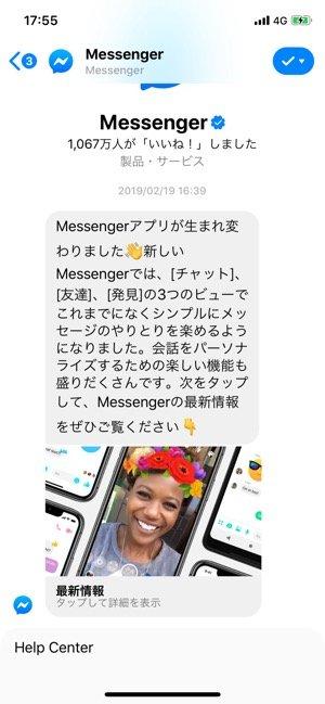 iPhoneアプリ100選 Messenger