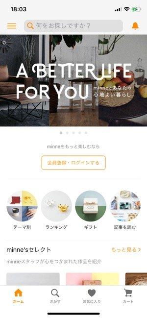 iPhoneアプリ100選 minne