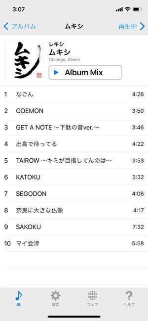 【MIXTRAX】アルバムごとのミックス作成