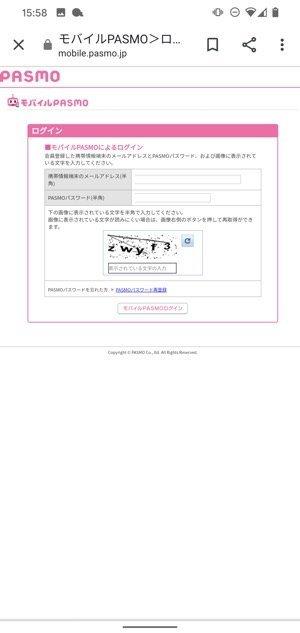 【モバイルPASMO】サイトにログイン