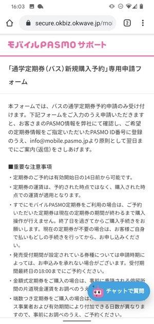 【モバイルPASMO】通学定期券を申し込み予約