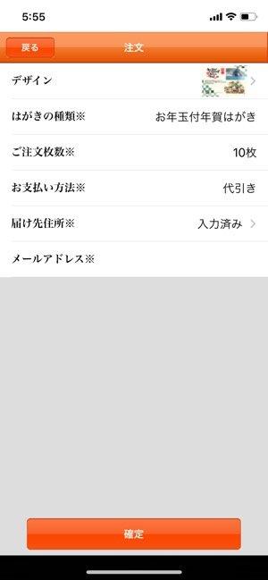 【年賀状注文2021】注文内容を確認