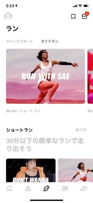 【Nike Run Club】ガイドラン