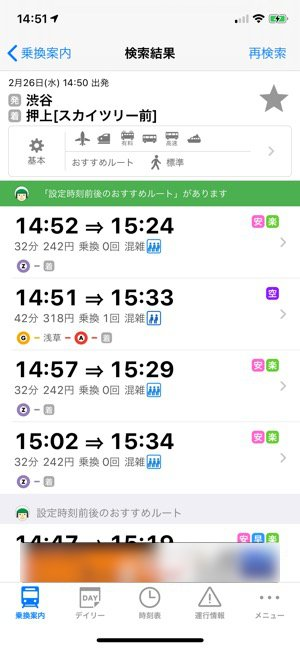 iPhoneアプリ100選 乗換NAVITIME