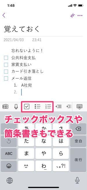 【OneNote】メモ作成