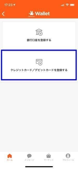Origami Pay オリガミペイ クレジットカード