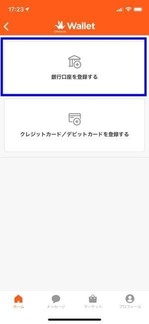 Origami Pay オリガミペイ 銀行口座