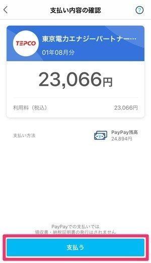 PayPay 請求書支払い 公共料金を支払う方法