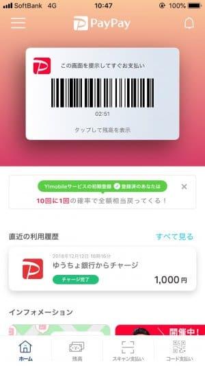 PayPay ペイペイ コード支払い ファミマ コンビニ