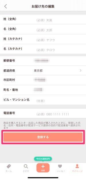 PayPayフリマ ユーザー情報登録
