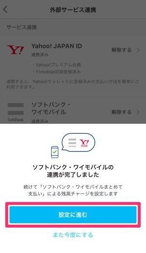 PayPay ソフトバンク・ワイモバイルまとめて支払い 連携する方法