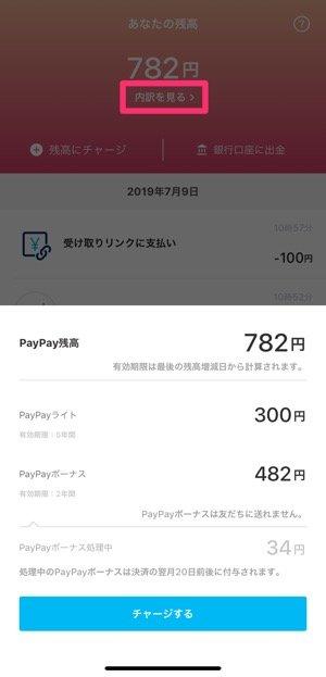 PayPayで送金できないときの原因