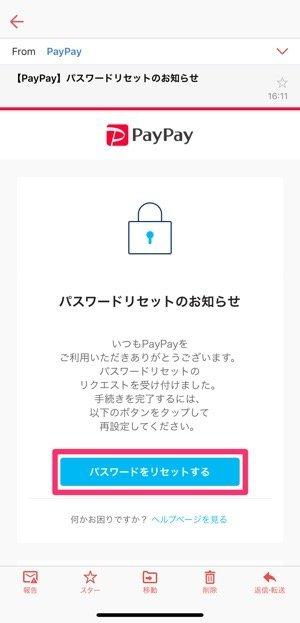 PayPay メールアドレスを使ってパスワードをリセット