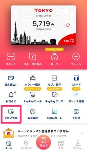 PayPay ソフトバンク・ワイモバイルまとめて支払いを有効に設定